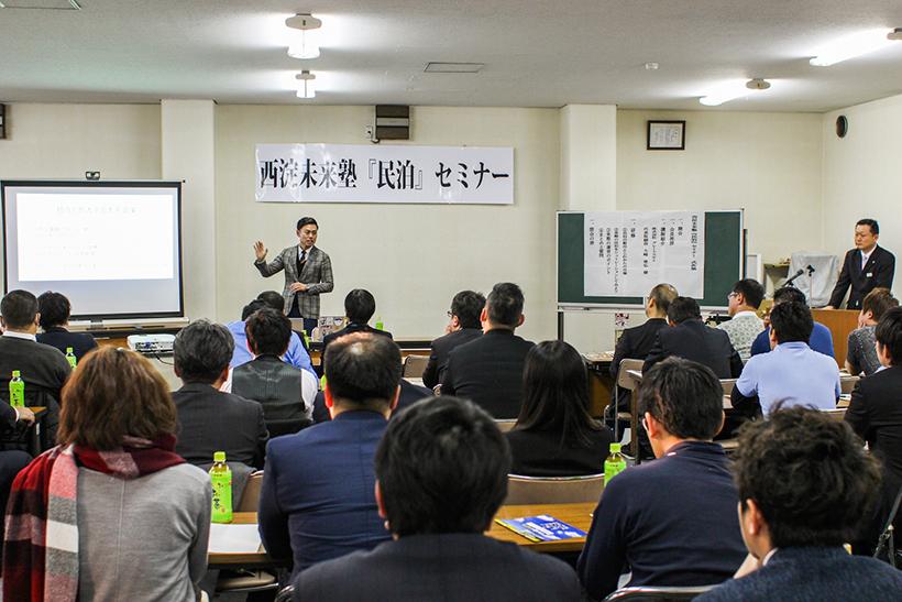 大阪の民泊セミナー