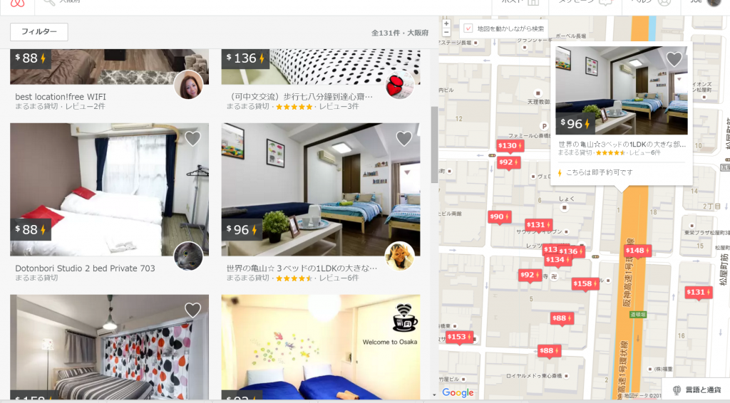 airbnb サンプル画面