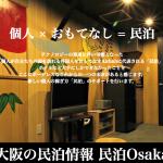 民泊Osaka サイトトップ