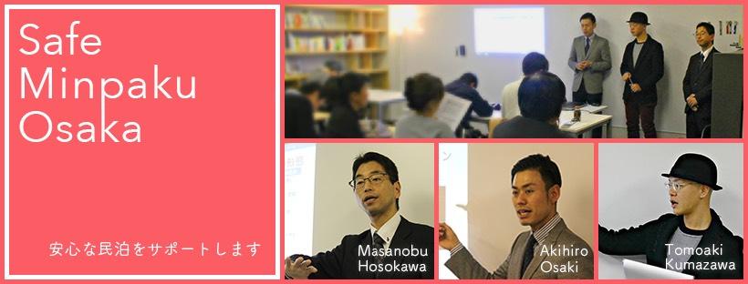 大阪の安全な民泊活動の取り組み