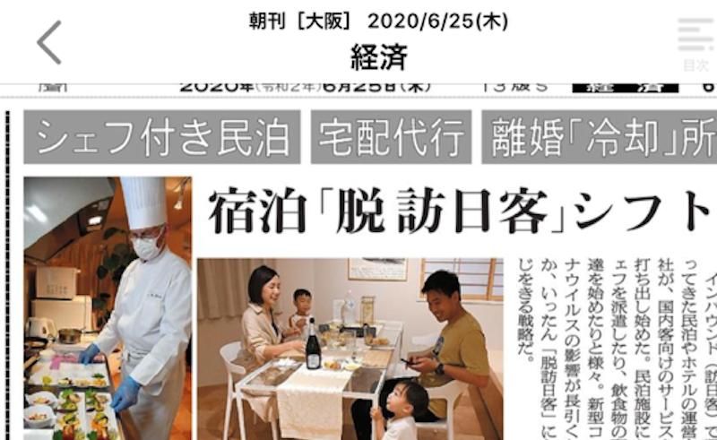 2020年6月25日朝日新聞 より